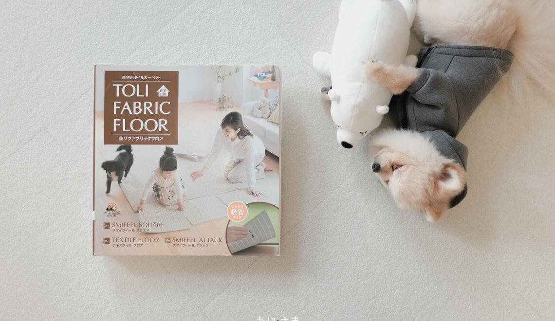 จัดห้องนอนใหม่ต้อนรับปีใหม่ ปูพรม DIY เพื่อน้องหมาและกระต่ายน้อย น้องมูจิและมิกุ 🐶🐰🏡